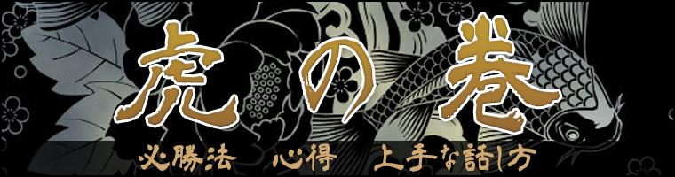 toranomaki