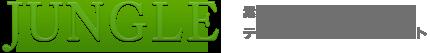 テレクラジャングル公式サイト